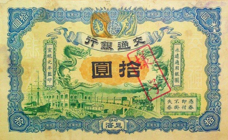 паровоз и дракон на китайской купюре