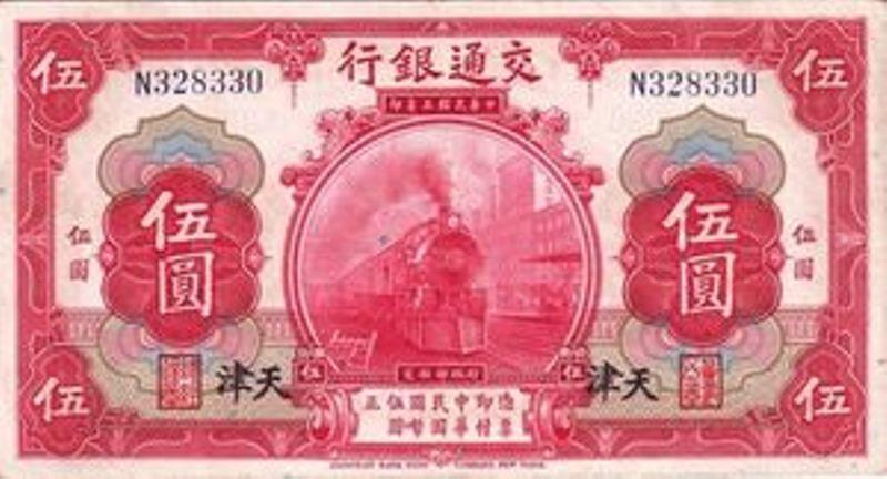 паровоз на китайской купюре