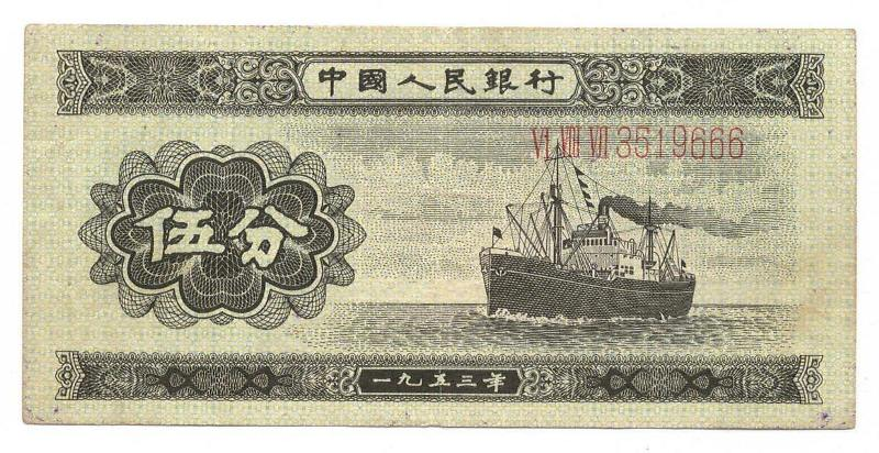 пароход на китайской купюре