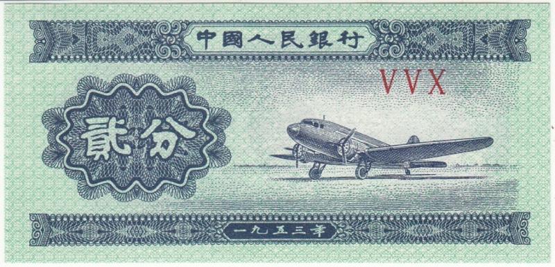 самолёт на китайской купюре