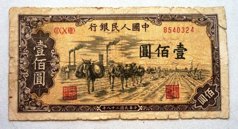 навьюченные ослы на китайской купюре