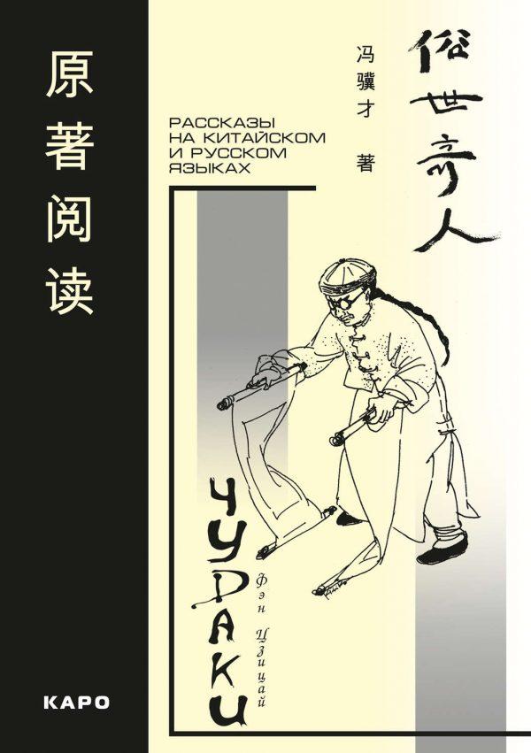 обложка книги Фэн Цзицай Чудаки