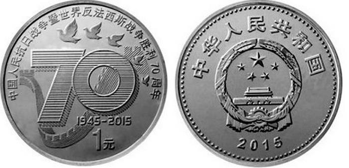памятная монета в честь 70-летия Победы, Китай