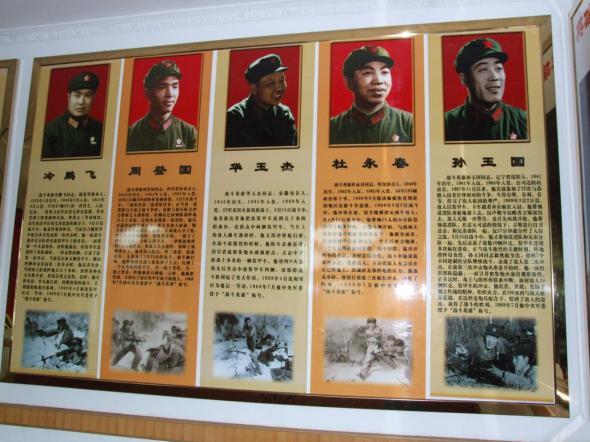 Музей боевой славы на Чжэньбаодао,Китай