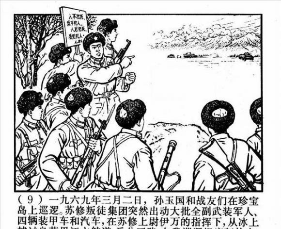 Даманский остров,китайский плакат