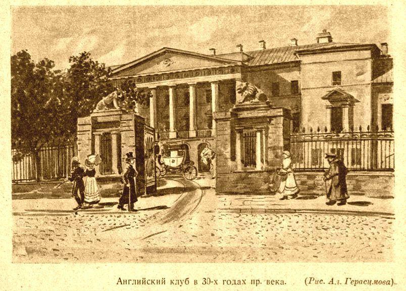 старинная открытка,английский клуб