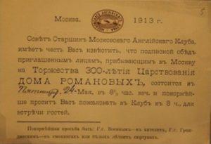 Английский клуб,старинный документ открытка приглашение 1913 Романовы
