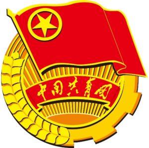Знак Комсомол КНР