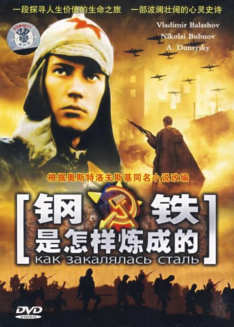 Корчагин DVD