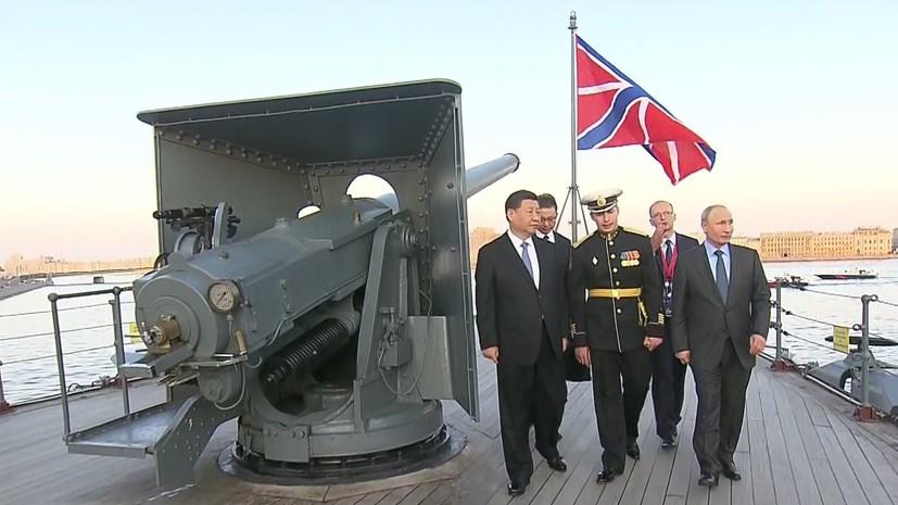 Си Цзиньпин, Путин, крейсер Аврора