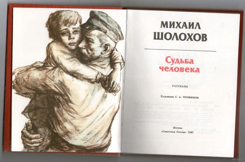 Шолохов, обложка книги Судьба человека