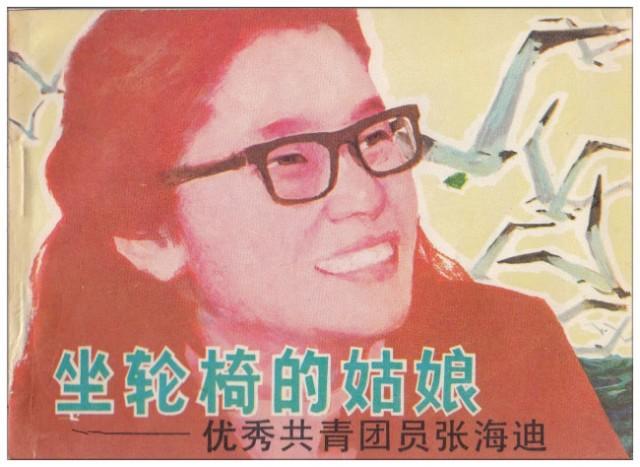 китайская героиня Чжан Хайди