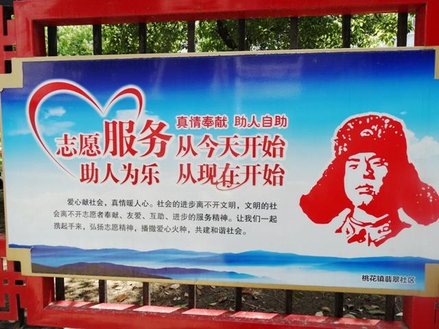 китайский герой Лэй Фэн,плакат