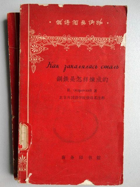 обложка книги на китайском Как закалялась сталь Николай Островский