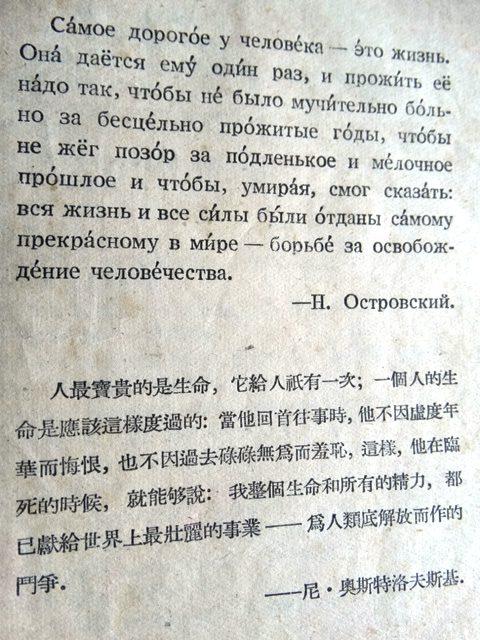 Николай Островский на русском и китайском. Самое дорогое у человека - это жизнь