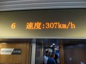 307 км/ч табло скоростной поезд Шанхай-Хэфэй Китай