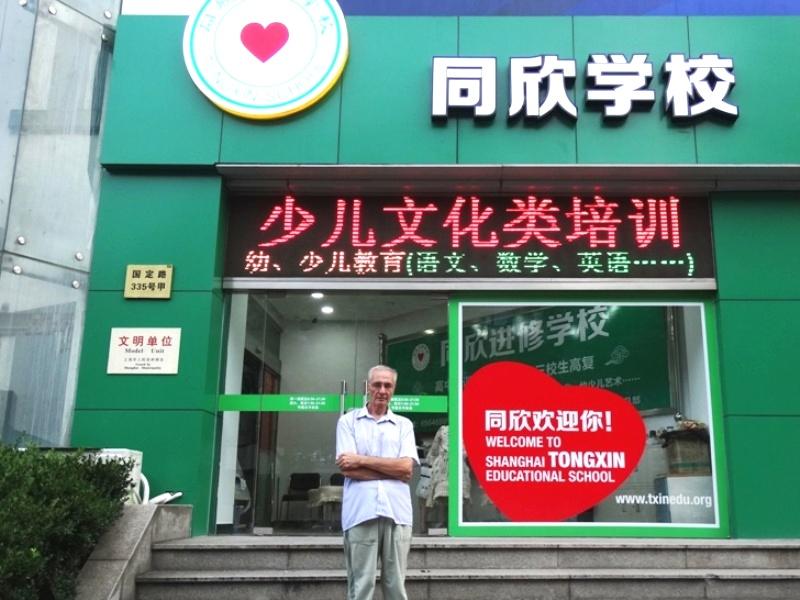 Преподавание Китай Шанхай английский