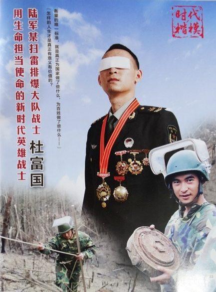 Корчагинец наших дней - китайский сапёр Ду Фугуо