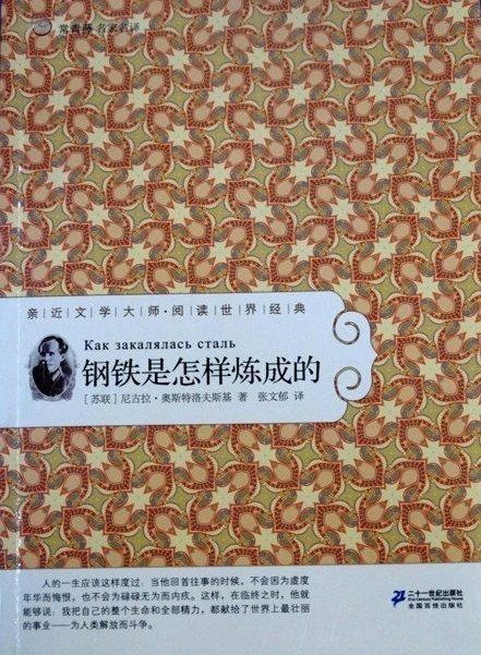 Как закалялась сталь Островский на китайском языке
