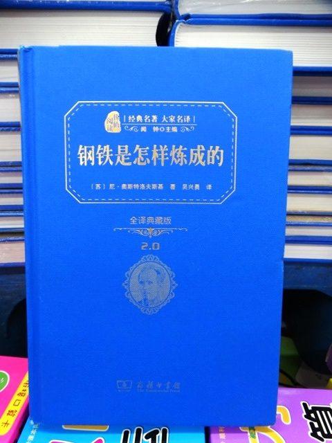 Как закалялась сталь Островский на китайском языке подарочное издание