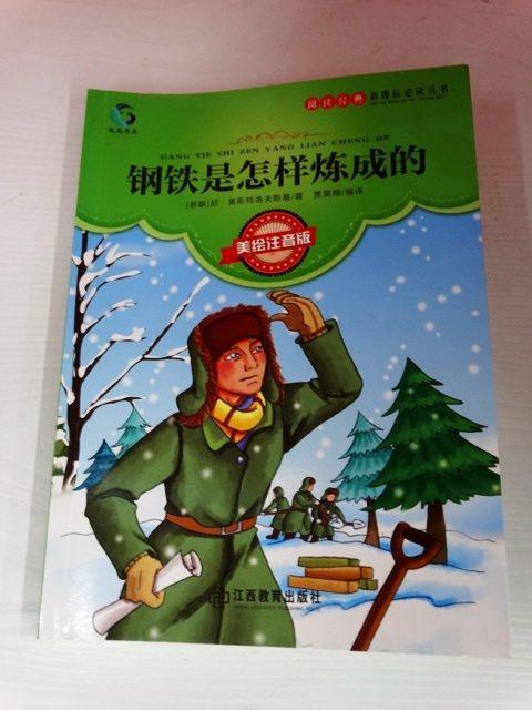 Как закалялась сталь Островский на китайском языке детское издание