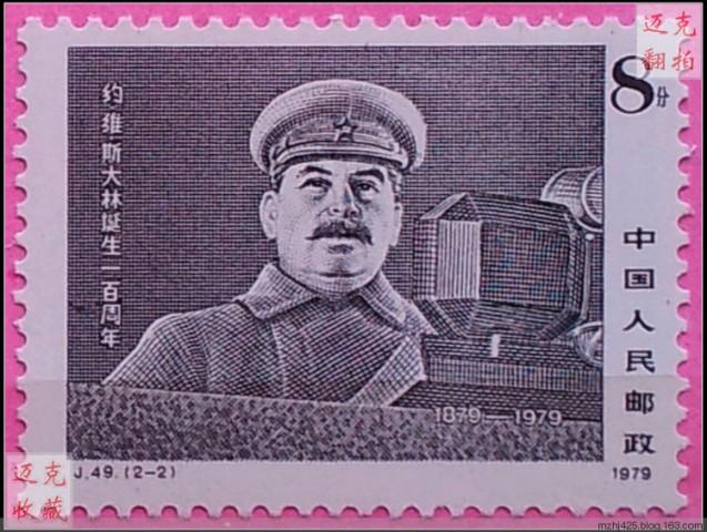 Сталин,китайская марка 1979