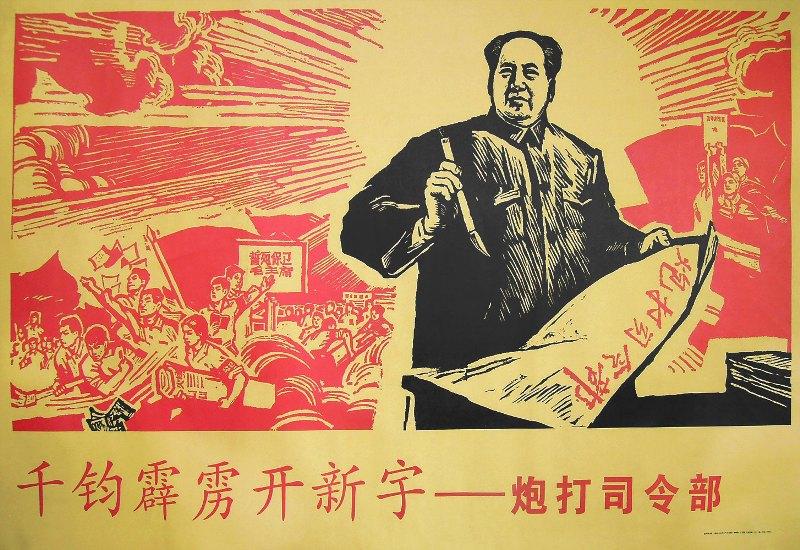Мао Цзэдун,Великая культурная революция