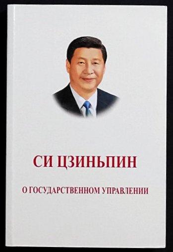 обложка книги Си Цзиньпин О Государственном управлении