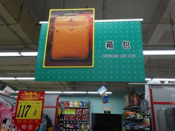 китайский чемодан