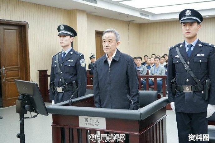борьба с коррупцией,Китай,суд