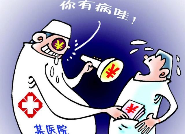КНР медицина карикатура