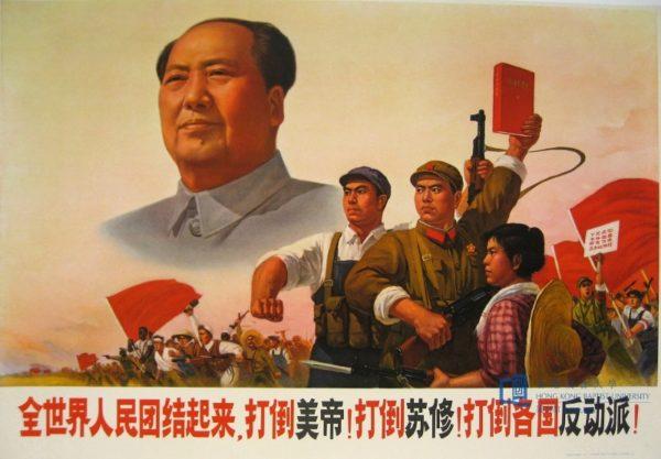 плакат Мао Цзэдун
