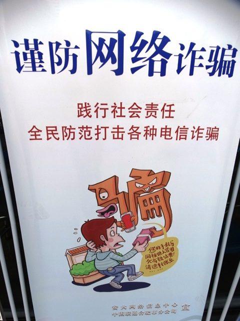 плакт китайский предостережение