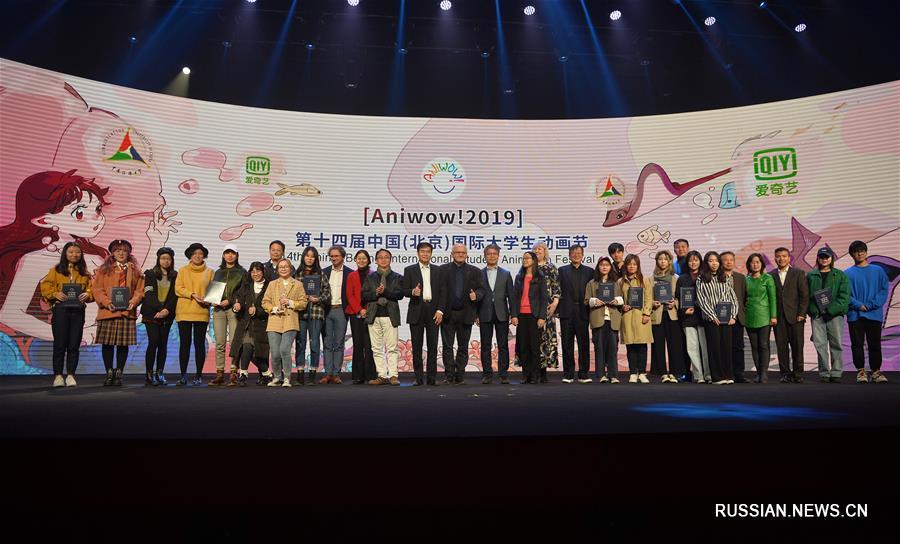 чествование победителей XIV Международного студенческого конкурса аниматоров в Пекинt