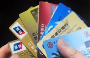 пластиковые банковские карты,кредитки