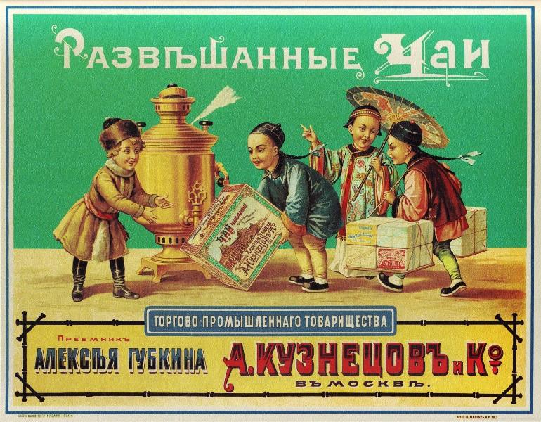 Чай Кузнецов этикетка старинная