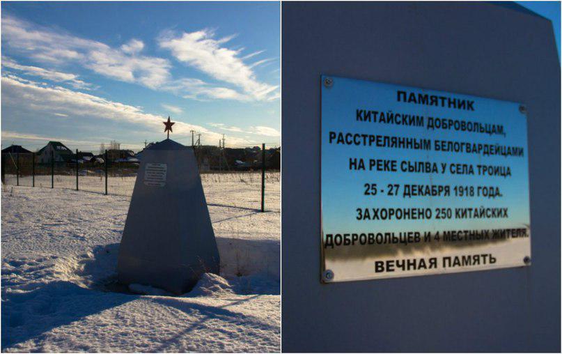 памятник китайским добровольцам в Троице,Пермский край