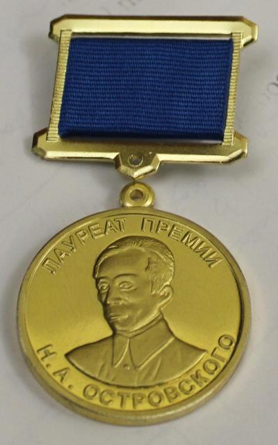 Медаль Островского