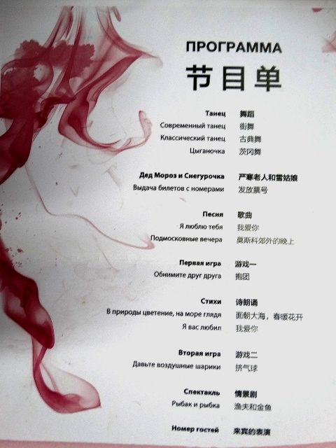 рограмма новогоднего мероприятия, русско-китайский