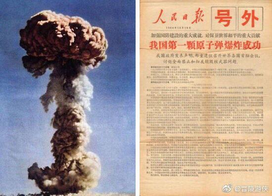 китайский атом испытание взрыв ядерного оружия 1964