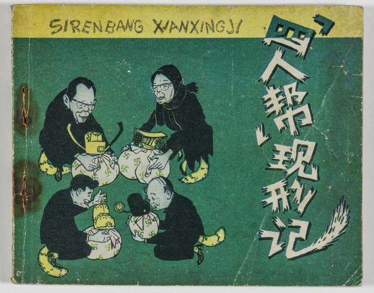 Китай борьба с Бандой четырёх плакат