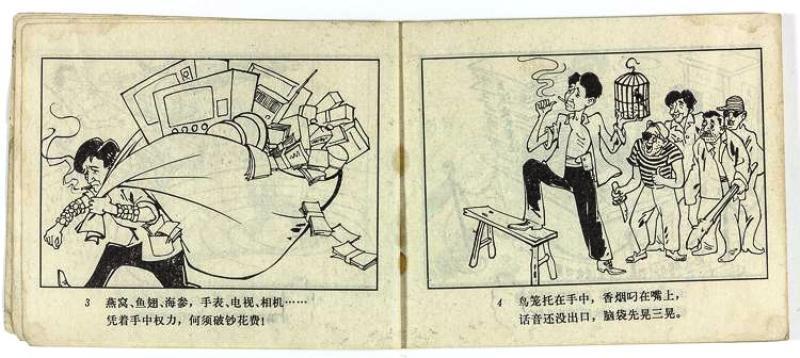 Китай борьба с Бандой четырёх комиксы