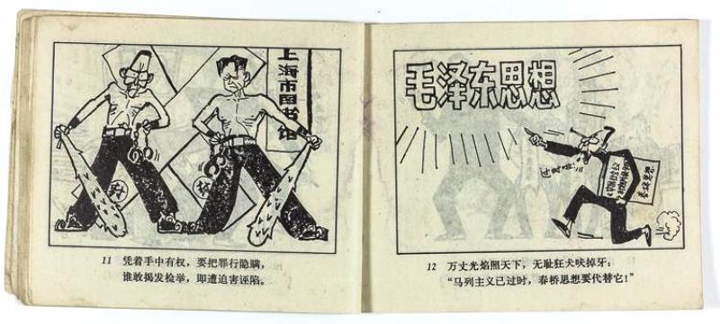 комиксы Китай борьба с Бандой четырёх