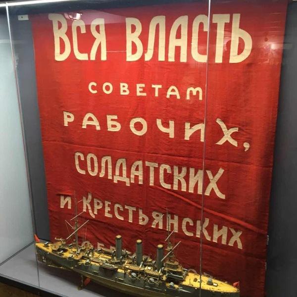 Крейсер Аврора, красное знамя,Вся власть Советам