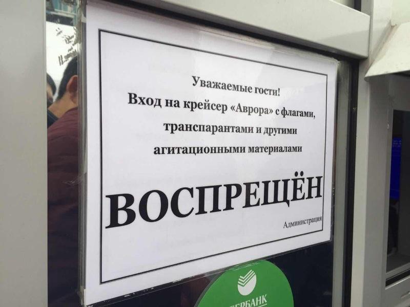 крейсер Аврора Сбербанк