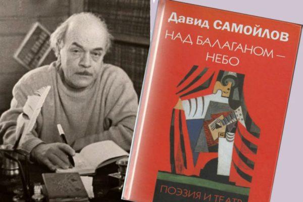 поэт Давид Самойлов книга Над балаганом небо