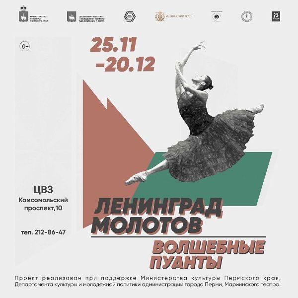 эвакуация,афиша выставки Ленинград-Молотов Волшебные пуанты