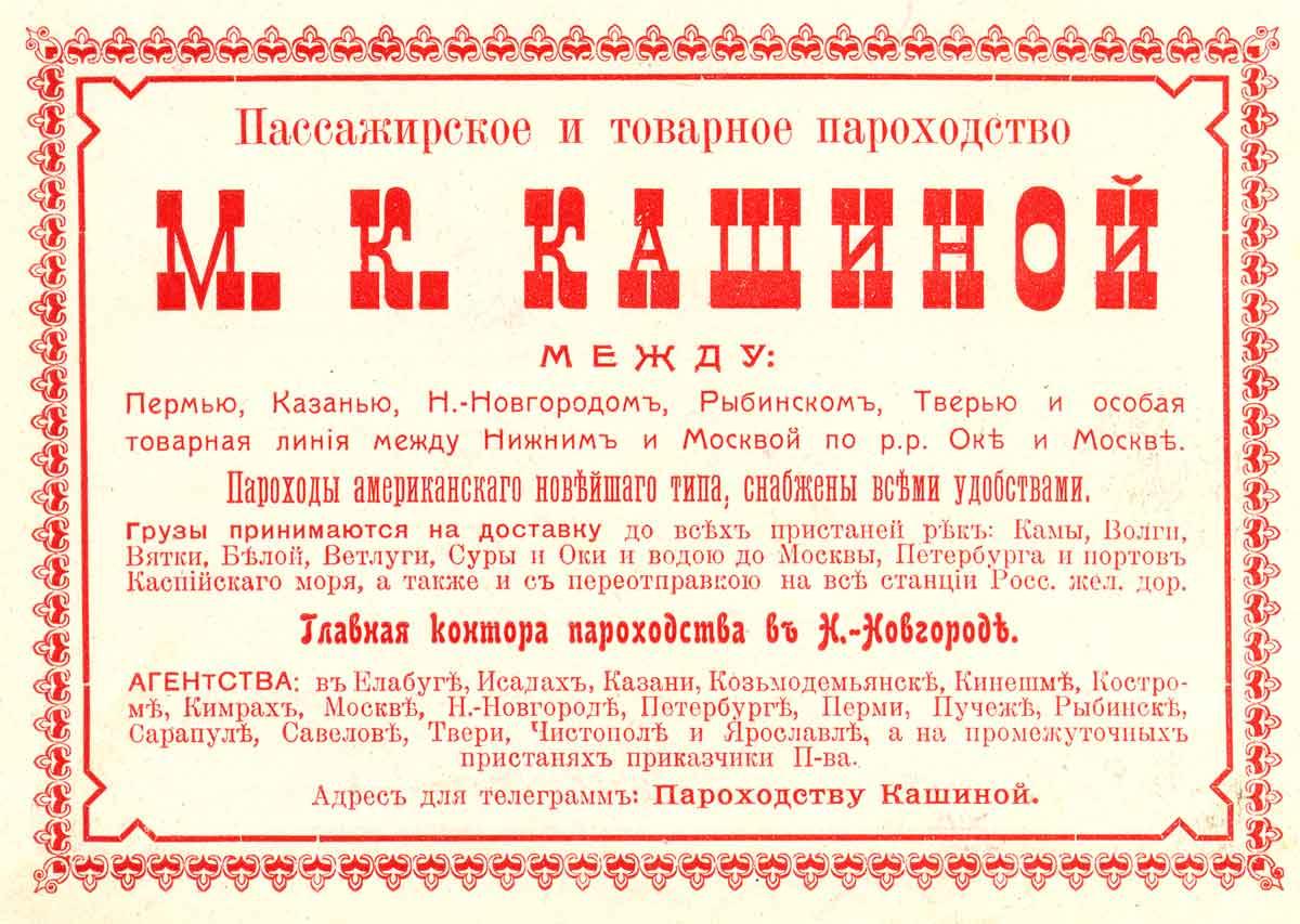 Реклама пароходства М.К.Кашиной