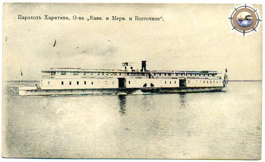 пароход Харитина 1914 год, общество Кавказ и Меркурий