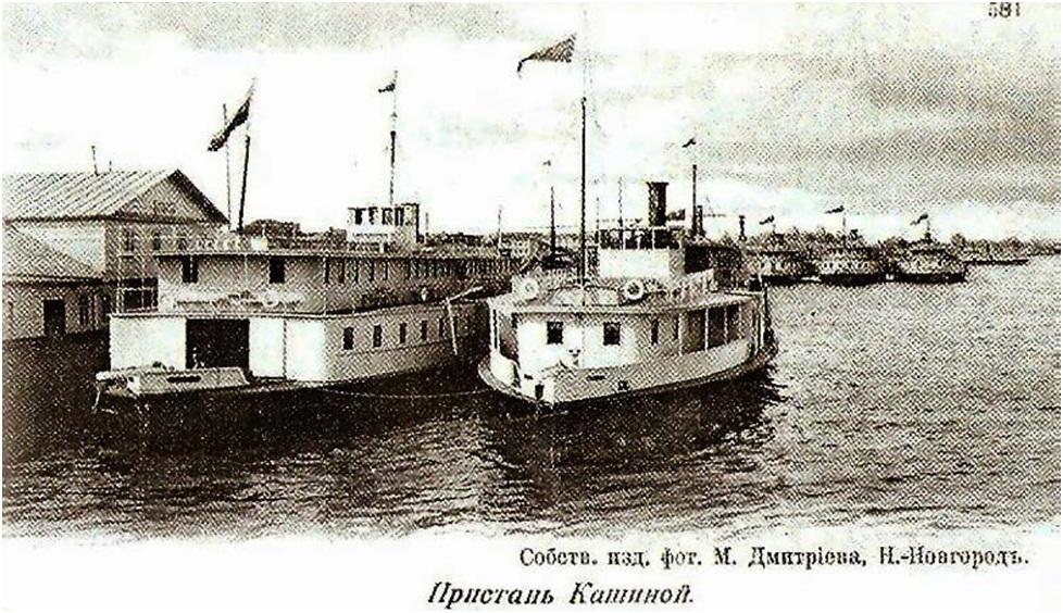 пристань Кашиной, пароходы, старое фото